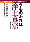 うちのお寺は浄土真宗-電子書籍