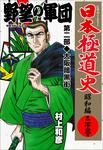 日本極道史~昭和編 23-電子書籍