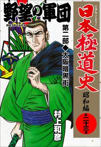 日本極道史~昭和編 第二十三巻