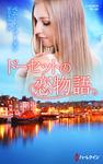ドーセットの恋物語-電子書籍