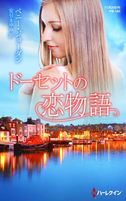 ドーセットの恋物語-電子書籍-拡大画像