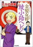 金髪女将綾小路ヘレン2巻-電子書籍