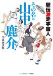 駅伝激走宇宙人 その名は山中鹿介!-電子書籍