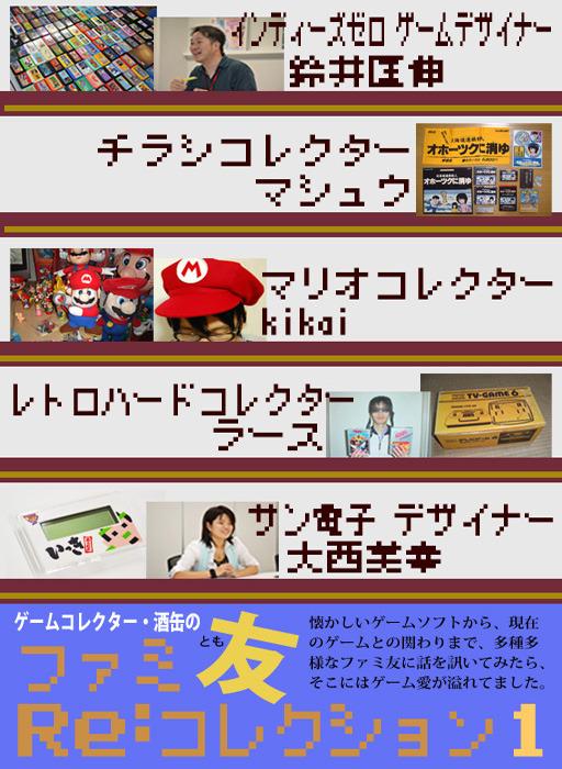 ゲームコレクター・酒缶のファミ友Re:コレクション1拡大写真