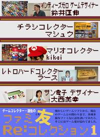 ゲームコレクター・酒缶のファミ友Re:コレクション1-電子書籍