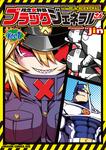 残念女幹部ブラックジェネラルさん(1)【電子特別版】-電子書籍