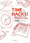 TIME HACKS! 劇的に生産性を上げる「時間管理」のコツと習慣-電子書籍