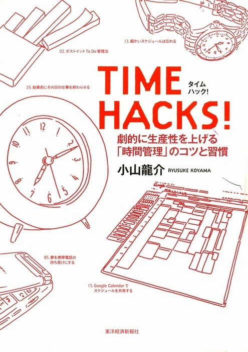 TIME HACKS! 劇的に生産性を上げる「時間管理」のコツと習慣拡大写真