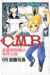 C.M.B.森羅博物館の事件目録(8)-電子書籍