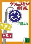 ダブ(エ)ストン街道-電子書籍