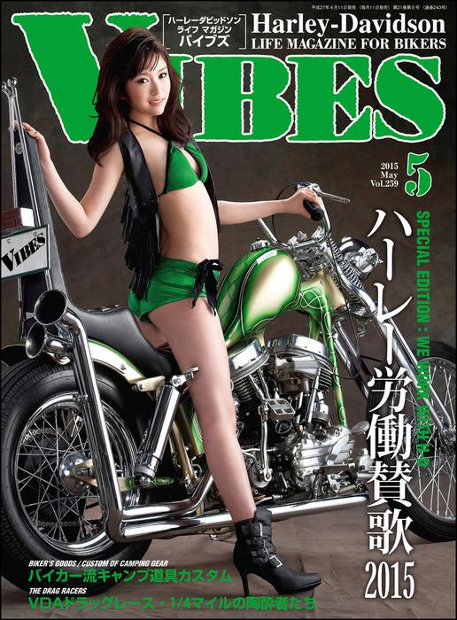 VIBES【バイブズ】2015年5月号-電子書籍-拡大画像
