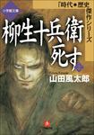 柳生十兵衛死す(上)-電子書籍