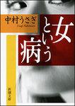 女という病-電子書籍