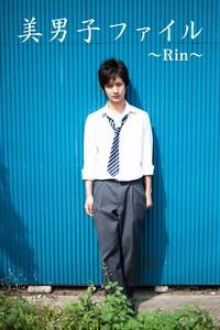 美男子ファイル~Rin~
