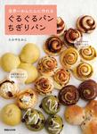 世界一かんたんに作れる ぐるぐるパン ちぎりパン-電子書籍
