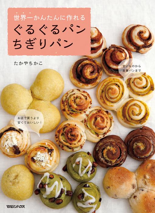 世界一かんたんに作れる ぐるぐるパン ちぎりパン拡大写真