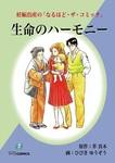 生命のハーモニー-電子書籍