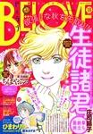 BE・LOVE 2015年18号9月15日号 [2015年9月1日発売]-電子書籍