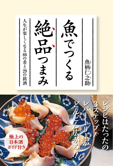 魚でつくる絶品つまみ-人生が楽しくなる86の肴と29の銘酒拡大写真