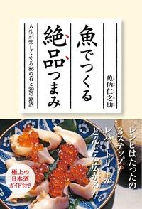 魚でつくる絶品つまみ-人生が楽しくなる86の肴と29の銘酒-電子書籍