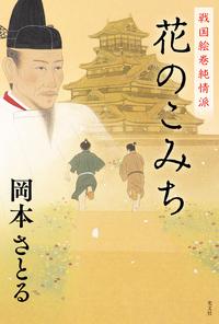 戦国絵巻純情派 花のこみち-電子書籍