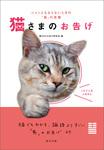 ニャンともならないときの「易」の言葉 猫さまのお告げ-電子書籍