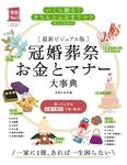 最新ビジュアル版 冠婚葬祭お金とマナー大事典-電子書籍