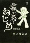少年エスパーねじめ<完全版>-電子書籍