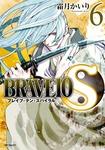 BRAVE 10 S ブレイブ-テン-スパイラル 6-電子書籍