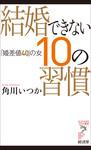 結婚できない10の習慣-電子書籍