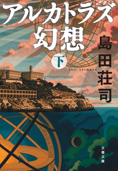 アルカトラズ幻想(下)-電子書籍-拡大画像