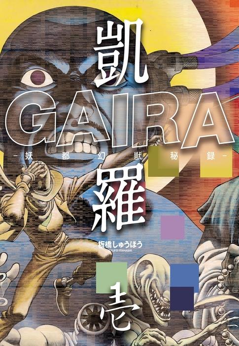 凱羅 GAIRA -妖都幻獣秘録-(1)-電子書籍-拡大画像