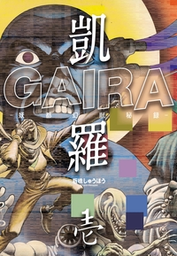 凱羅 GAIRA -妖都幻獣秘録-(1)