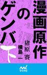 漫画原作のゲンバ (下)-電子書籍
