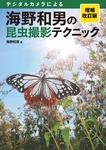 海野和男の昆虫撮影テクニック 増補改訂版-電子書籍