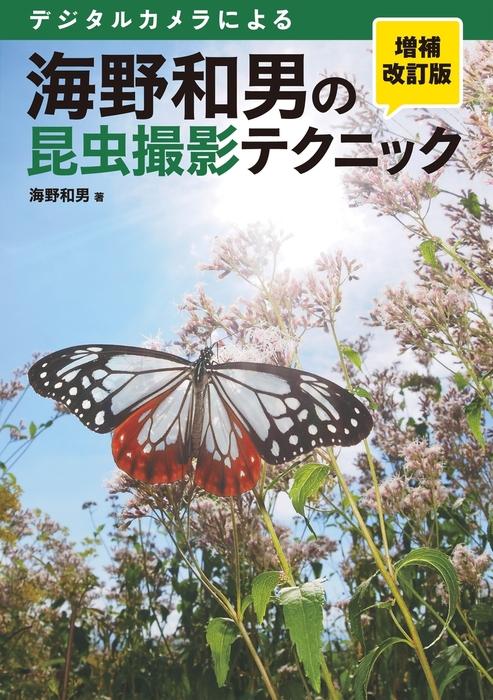海野和男の昆虫撮影テクニック 増補改訂版拡大写真
