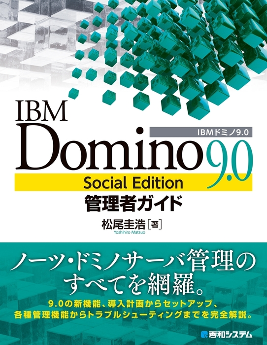 IBM Domino 9.0 Social Edition管理者ガイド拡大写真