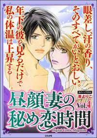 昼顔妻の秘め恋時間Vol.4-電子書籍