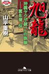 旭龍 沖縄ヤクザ統一への軌跡 ――富永清・伝-電子書籍