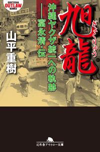 旭龍 沖縄ヤクザ統一への軌跡 ――富永清・伝