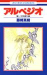 アルペジオ 瞳・元気特別編 1巻-電子書籍