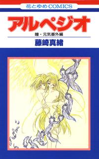 アルペジオ 瞳・元気特別編 1巻