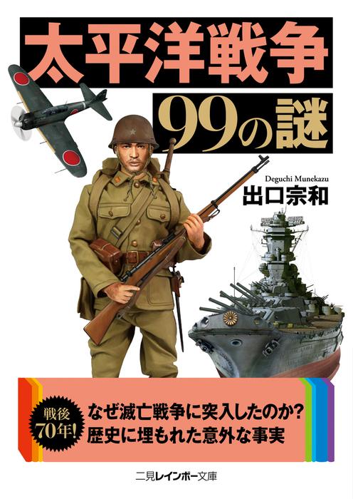 太平洋戦争99の謎拡大写真