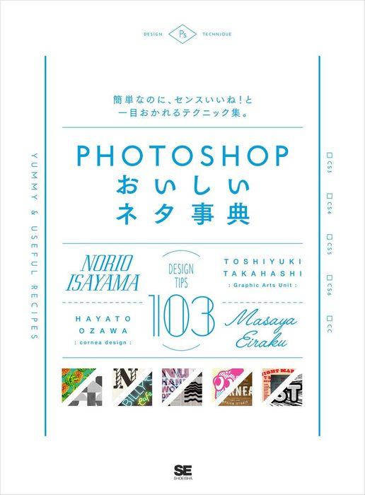 Photoshopおいしいネタ事典-電子書籍-拡大画像