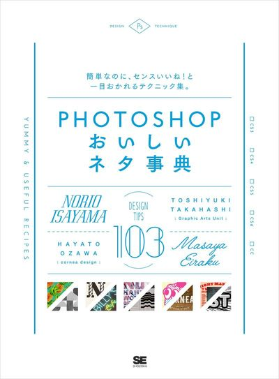 Photoshopおいしいネタ事典-電子書籍