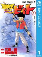 「冒険王ビィト(ジャンプコミックスDIGITAL)」シリーズ