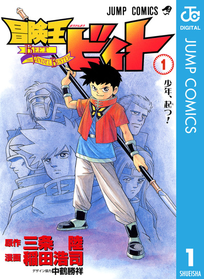 冒険王ビィト 1-電子書籍