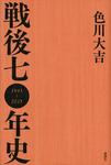 戦後七〇年史-電子書籍