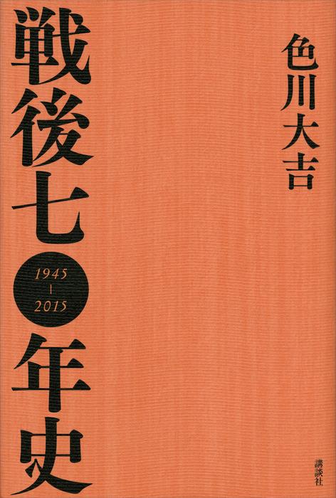 戦後七〇年史-電子書籍-拡大画像