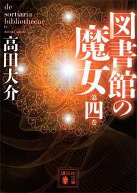 図書館の魔女 第四巻-電子書籍